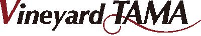株式会社ヴィンヤード多摩公式サイト-東京都あきる野市のワイナリー